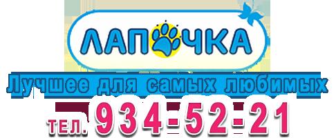 Зоосалон ЛАПОЧКА | Стрижка собак и кошек в Спб